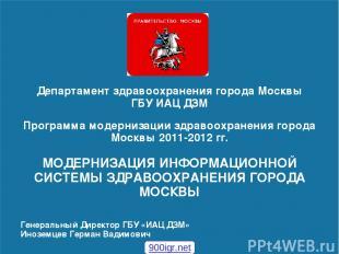 Департамент здравоохранения города Москвы ГБУ ИАЦ ДЗМ Программа модернизации здр