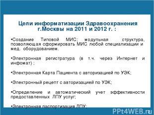 Цели информатизации Здравоохранения г.Москвы на 2011 и 2012 г. : Создание Типово