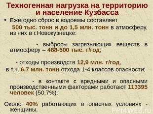 * Техногенная нагрузка на территорию и население Кузбасса Ежегодно сброс в водое