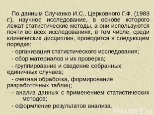 * По данным Случанко И.С., Церковного Г.Ф. (1983 г.), научное исследование, в ос