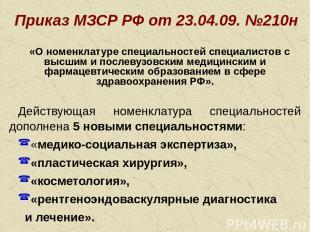 Приказ МЗСР РФ от 23.04.09. №210н «О номенклатуре специальностей специалистов с