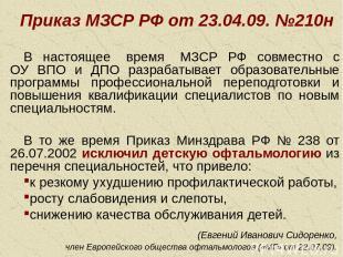 Приказ МЗСР РФ от 23.04.09. №210н В настоящее время МЗСР РФ совместно с ОУ ВПО и