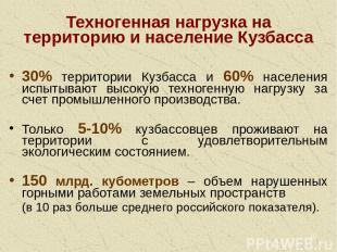 * Техногенная нагрузка на территорию и население Кузбасса 30% территории Кузбасс