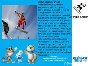 , Сноубординг Сноубо рдный спорт — олимпийский вид спорта заключающийся в спуске