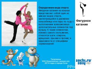 , Фигурное катание Определение вида спорта Фигурное катание на коньках представл