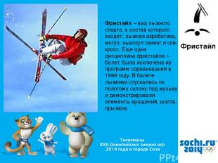 , Фристайл Фристайл – вид лыжного спорта, в состав которого входят: лыжная акроб