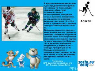 , Хоккей У мужчин вначале матчи проходят в двух предварительных группах по 6 ком