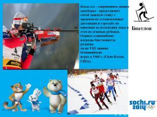 Биатлон - современное зимнее двоеборье - представляет собой лыжную гонку с оружи