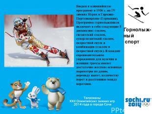 , Горнолыж- ный спорт Введен в олимпийскую программу в 1936 г. на IV зимних Игра