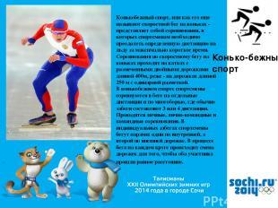 , Конько- бежный спорт Конькобежный спорт, или как его еще называют скоростной б