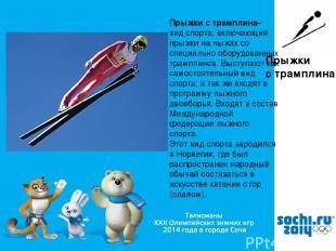 , Прыжки с трамплина Прыжки с трамплина- вид спорта, включающий прыжки на лыжах