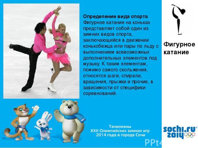 , Фигурное катание Определение вида спорта Фигурное катание на коньках представляет собой один из зимних видов спорта, заключающийся в движении конькобежца или пары по льду с выполнением всевозможных дополнительных элементов под музыку. К таким элем…