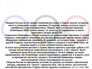Сборная России на ХХ зимних Олимпийских играх в Турине заняла четвертое место в