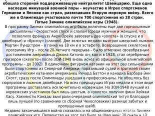 Первые послевоенные Зимние олимпийские игры принимал швейцарский Санкт-Мориц, уж