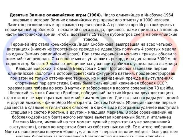 Девятые Зимние олимпийские игры (1964). Число олимпийцев в Инсбруке-1964 впервые в истории Зимних олимпийских игр превысило отметку в 1000 человек. Заметно расширилась и программа соревнований. А организаторы Игр столкнулись с неожиданной проблемой …