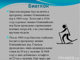 Биатлон Биатлон впервые был включён в программу зимних Олимпийских игр в 1960 го