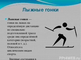 Лыжные гонки Лыжные гонки— гонки на лыжах на определённую дистанцию по специаль