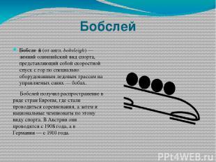 Бобслей Бобсле й (от англ.bobsleigh)— зимний олимпийский вид спорта, представл