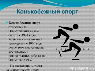 Конькобежный спорт Конькобежный спорт относится к Олимпийским видам спорта с 192
