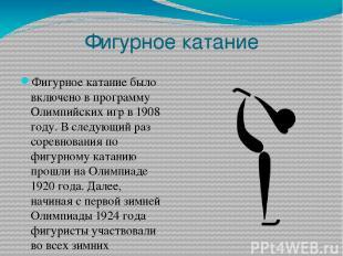 Фигурное катание Фигурное катание было включено в программу Олимпийских игр в 19
