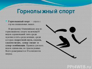 Горнолыжный спорт Горнолыжный спорт — спуск с гор на специальных лыжах. В програ