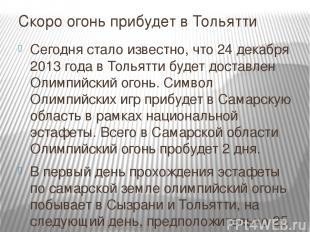Скоро огонь прибудет в Тольятти Сегодня стало известно, что 24 декабря 2013 года