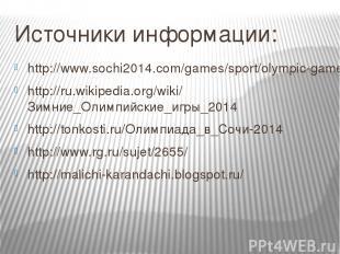 Источники информации: http://www.sochi2014.com/games/sport/olympic-games/ http:/