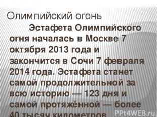 Олимпийский огонь Эстафета Олимпийского огня началась в Москве 7 октября 2013 го
