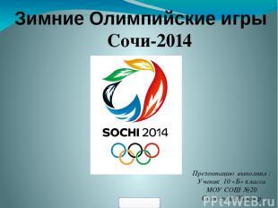 Зимние Олимпийские игры Сочи-2014 Презентацию выполнил : Ученик 10 «Б» класса МО