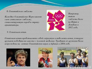 8. Олимпийская эмблема Каждые Олимпийские Игры имеют свою уникальную эмблему, си