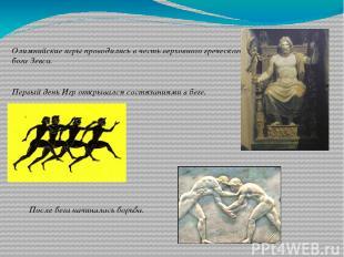 Олимпийские игры проводились в честь верховного греческого бога Зевса. Первый де