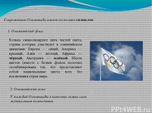 Современная Олимпиада имеет несколько символов. 1. Олимпийский флаг Кольца симво