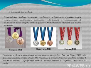 4. Олимпийская медаль Олимпийские медали: золотую, серебряную и бронзовую вручаю