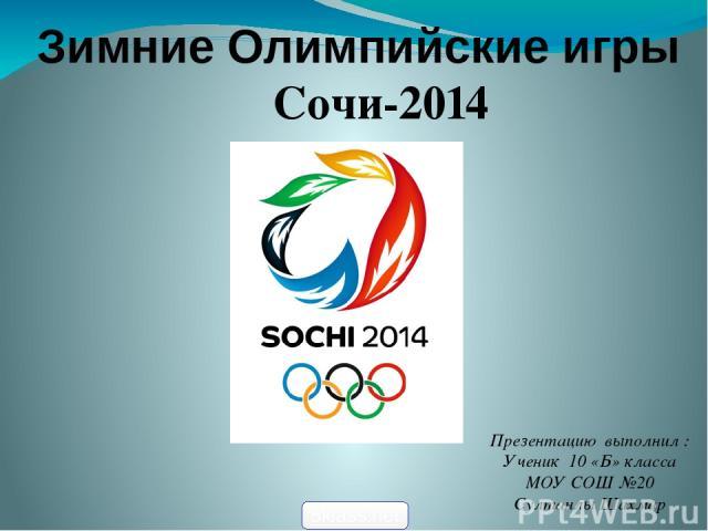 Зимние Олимпийские игры Сочи-2014 Презентацию выполнил : Ученик 10 «Б» класса МОУ СОШ №20 Султанлы Шахмар 5klass.net