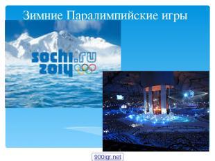 Зимние Паралимпийские игры 900igr.net