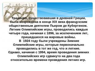 Традиция, существовавшая в древней Греции, была возрождена в конце XIX века фран