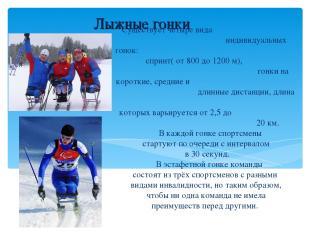 Лыжные гонки Существует четыре вида индивидуальных гонок: спринт( от 800 до 1200