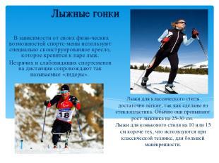 Лыжные гонки В зависимости от своих физи-ческих возможностей спортс-мены использ