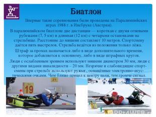 Биатлон Впервые такие соревнования были проведены на Паралимпийских играх 1988 г