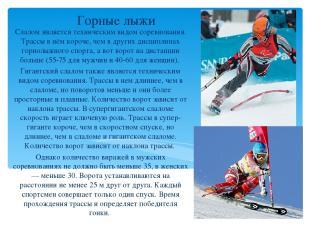 Горные лыжи Слалом является техническим видом соревнования. Трассы в нём короче,