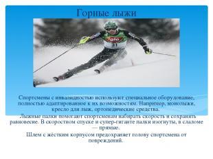 Горные лыжи Спортсмены с инвалидностью используют специальное оборудование, полн