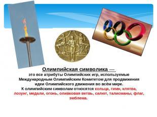 Олимпийская символика— это все атрибуты Олимпийских игр, используемые Междунаро