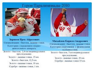 Герои Паралимпиады-2010 Зарипов Ирек Айратович Специализация : биатлон, лыжные г