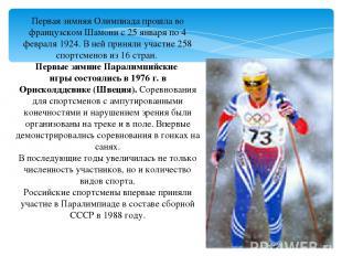 Первая зимняя Олимпиада прошла во французском Шамони с 25 января по 4 февраля 19