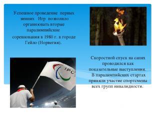 Успешное проведение первых зимних Игр позволило организовать вторые парал