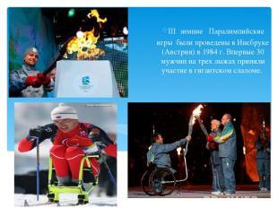III зимние Паралимпийские игры были проведены в Инсбруке (Австрия) в 1984 г.