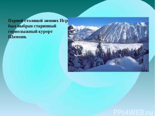 Первой столицей зимних Игр был выбран старинный горнолыжный курорт Шамони.