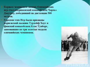 Первым чемпионом зимних Олимпийских игр стал американский конькобежец Чарльз Джу
