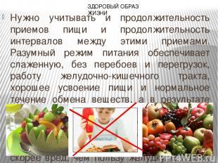 Нужно учитывать и продолжительность приемов пищи и продолжительность интервалов