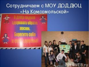 Сотрудничаем с МОУ ДОД ДЮЦ «На Комсомольской»